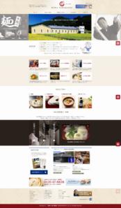 screencapture-miwa-yamakatsu-jp-1480491202251-1